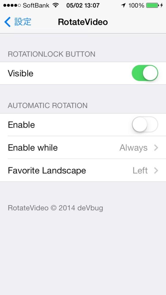 RotateVideo ビデオ再生画面に画面の向き回転ロックボタンを追加するTweak!!