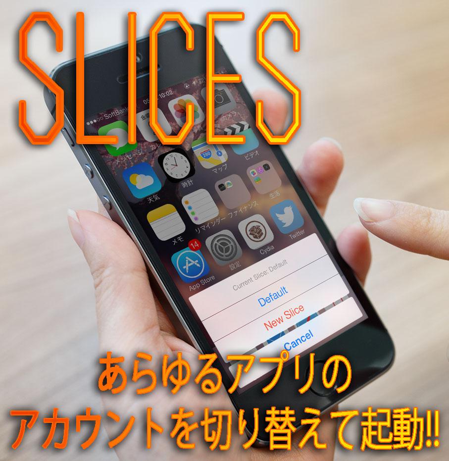 Slices 様々なアプリなどのアカウントを切り替えるて起動することが出来るTweak!!