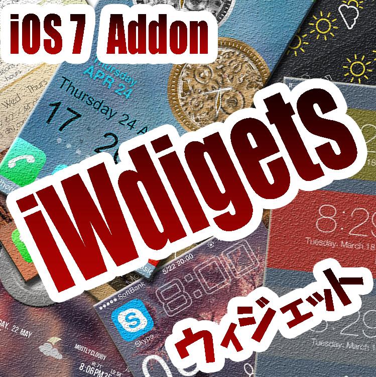 iWidgets用アドオン、ウィジェット新作8種!!