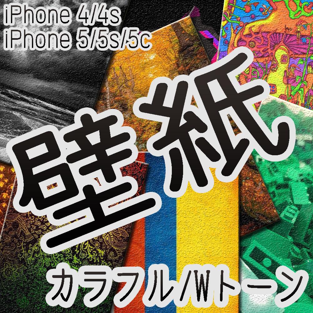 [wallpaper] iPhone用壁紙13枚 2014/06/24 (カラフル/Wトーン)