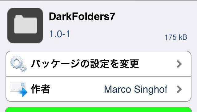 DarkFolders7 フォルダーアイコンとフォルダーの背景を暗くナイトモードへ変更するTweak!!