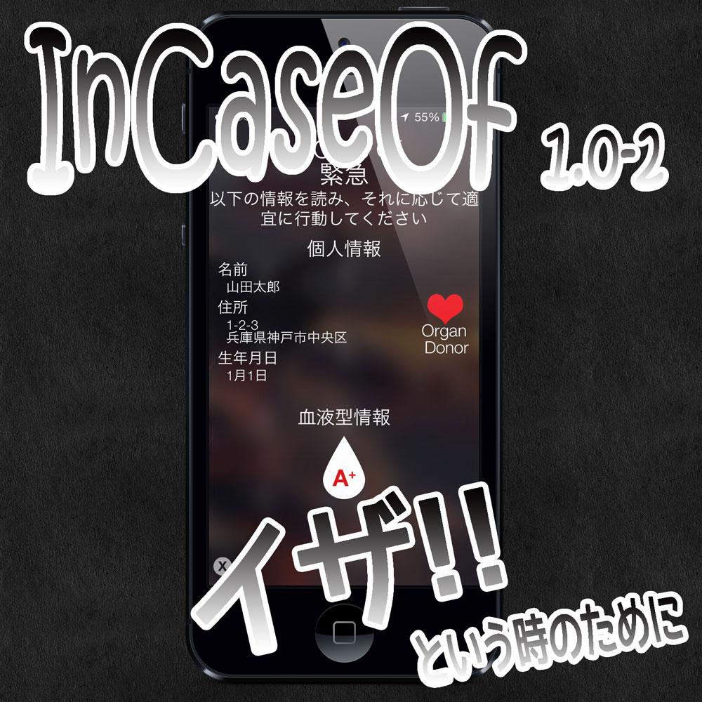 InCaseOf