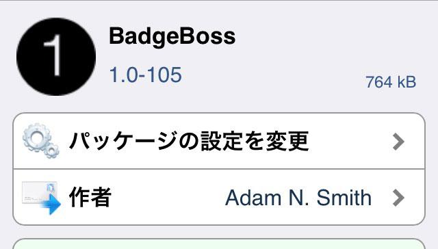 BadgeBoss アイコンの更新情報などの「バッジ」を自由にカスタマイズできるTweak!!