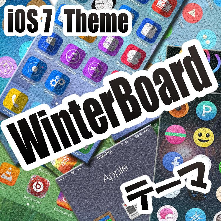 [Theme] iPhone新作アイコン、WinterBoardテーマ5種!!(2014/06/21)