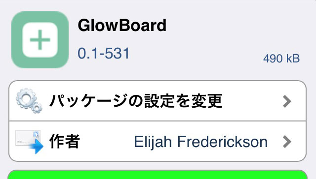GlowBoard バックグラウンドや通知のあるアイコンを光らせてお知らせ。ActiveBoardの無料版Tweak?!
