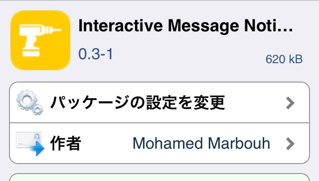 Interactive Message Notification メッセージ通知をiOS8風に変更するTweak!!