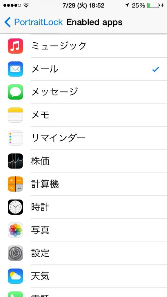 Portrait Lock アプリ別に画面の回転(向き)をロック できるTweak!!