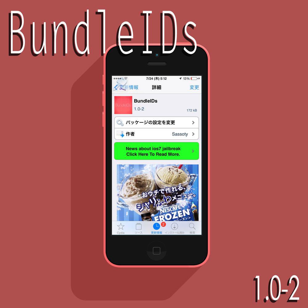 BundleIDを簡単に調べる方法!! BundleIDsを入れてるだけで色々捗る!!