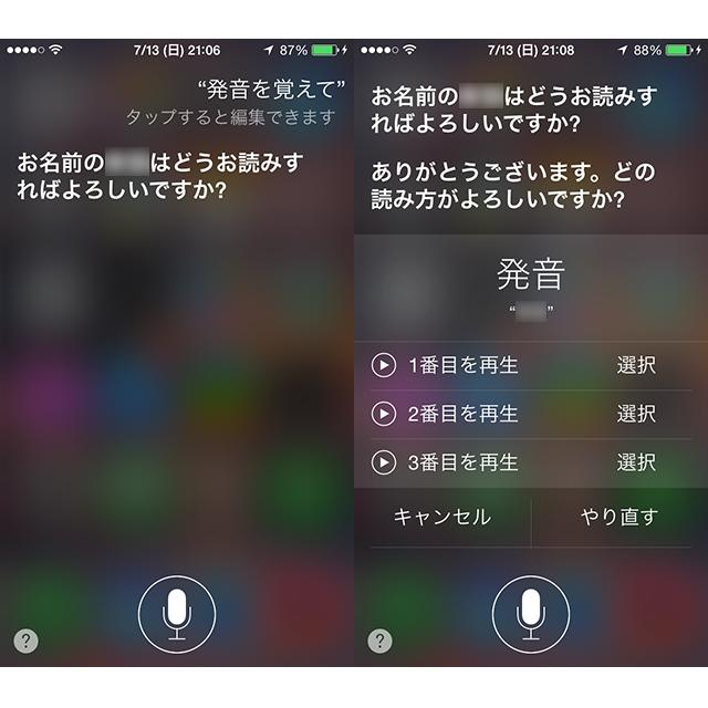iPhoneの意外と知られていない便利な小技機能 21種類!!