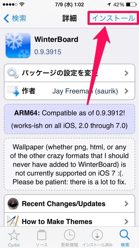 [iOS7] WinterBoardの使い方 見た目を変更する脱獄アプリ。脱獄初心者向けの簡単な説明!!