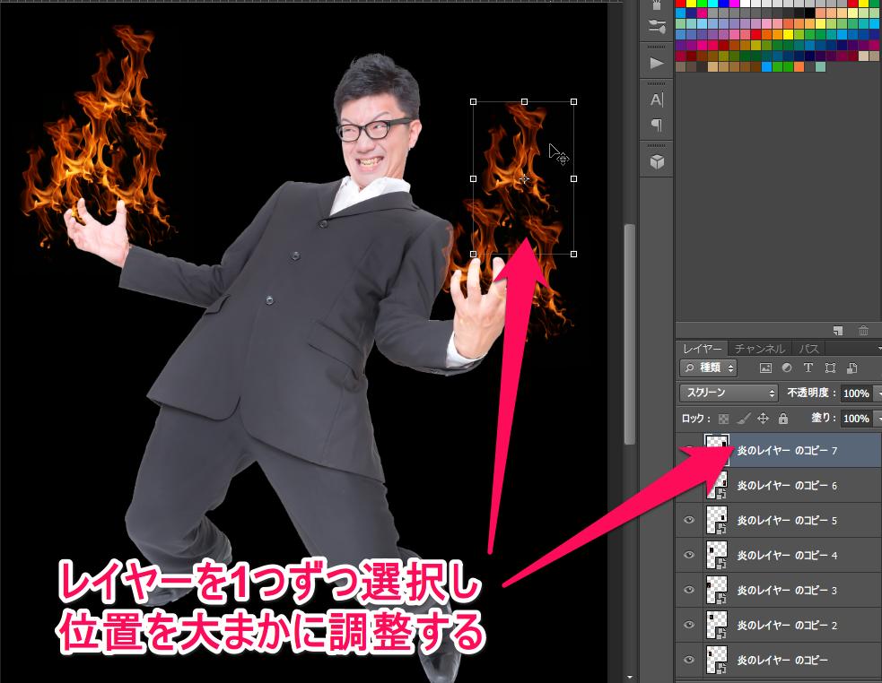 [CS6] Photoshopを使って燃え上がる火・炎のエフェクト加工をする