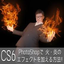 pscs6-fire-effect