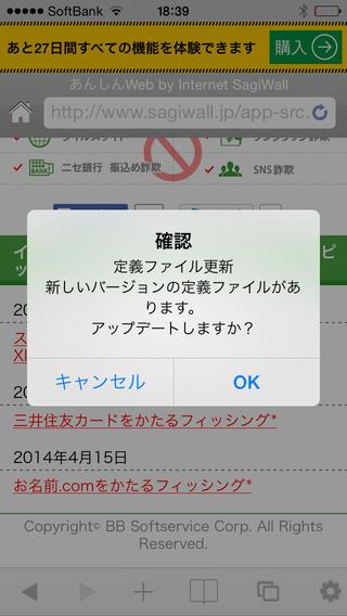 Internet SagiWall for iOS サイバー犯罪やネット詐欺から身を守るブラウザアプリ!!