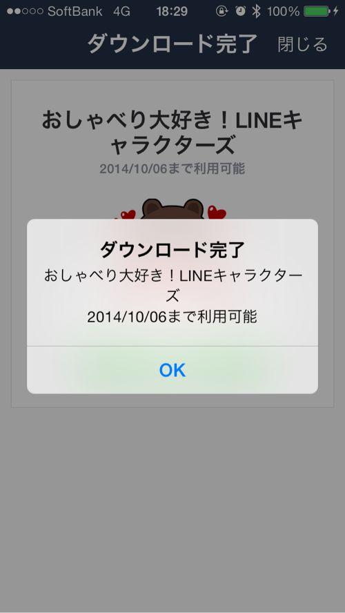 [LINE 不正アクセス対策] スタンプの誘惑に負けて、パスワードを変更しちゃいました。