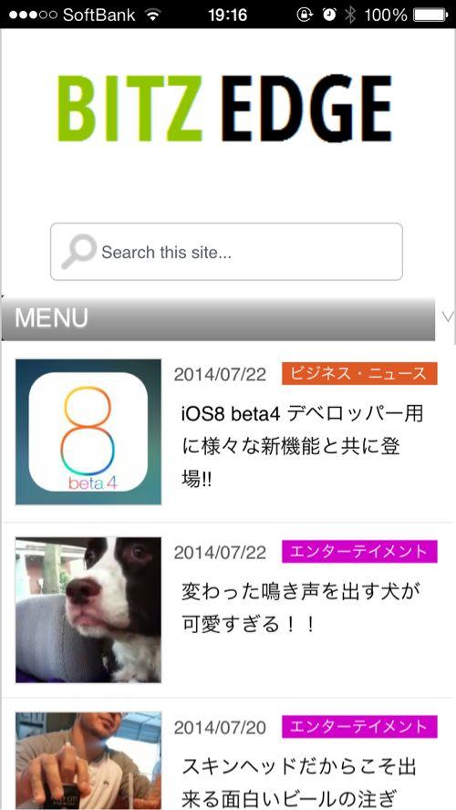 iPhoneの便利な使い方 ホーム画面にお気に入りサイトのアイコンを作る方法