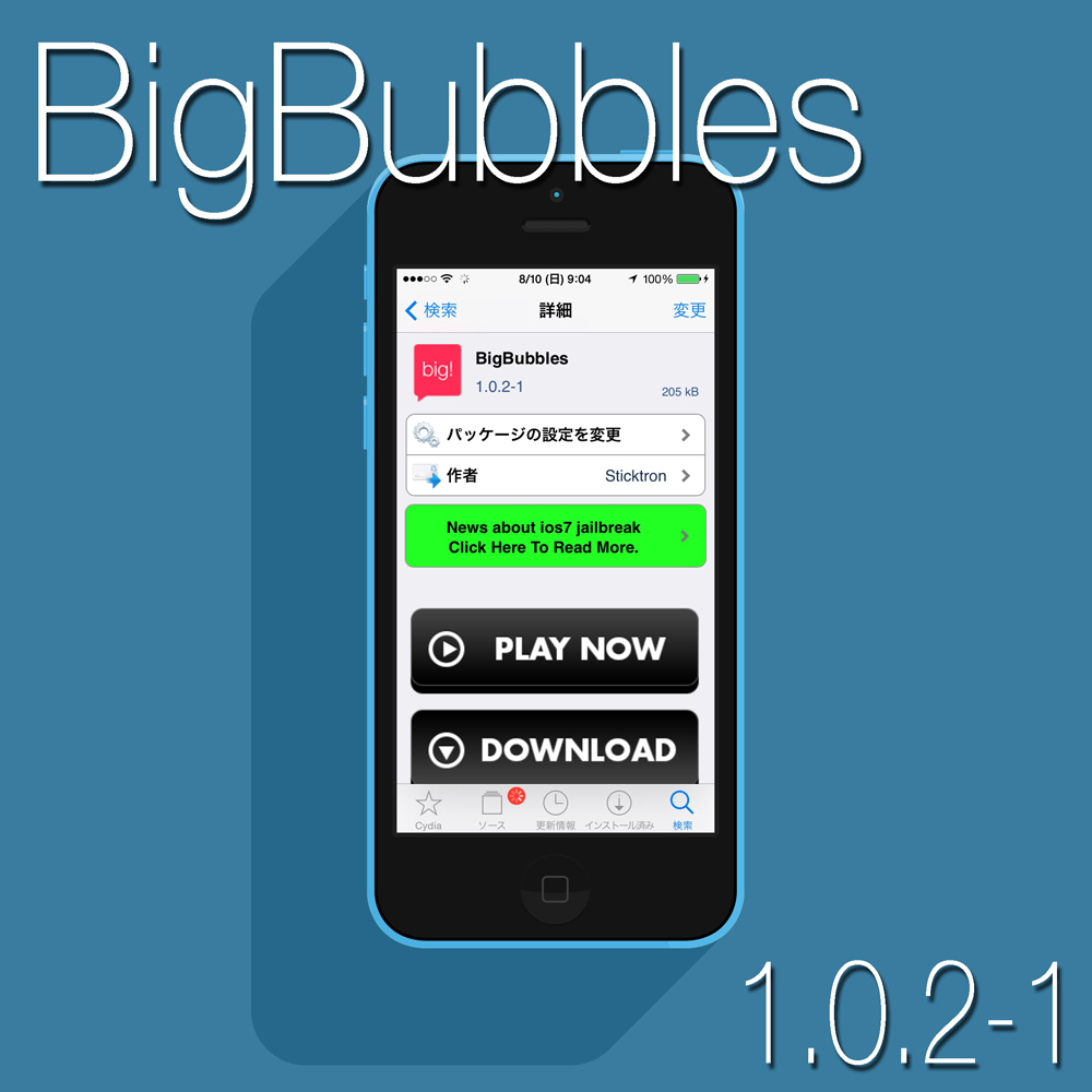 BigBubbles(3)
