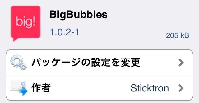BigBubbles メッセージに添付する画像サムネイルをiOS8風の大きなサイズに変更