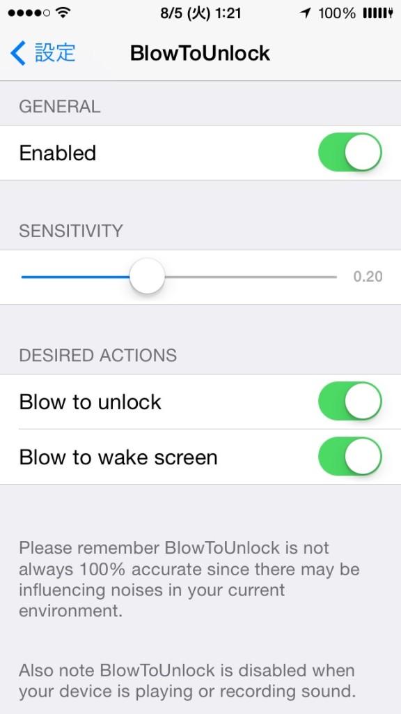 BlowToUnlock イヤホンマイクやiPhoneに息を吹きかけてロックを解除できるTweak!!