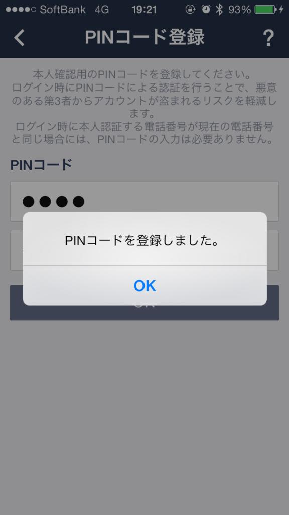LINEのPINコードを設定して、おしゃべり大好き!LINEキャラクターズⅡをゲットしてみたら。
