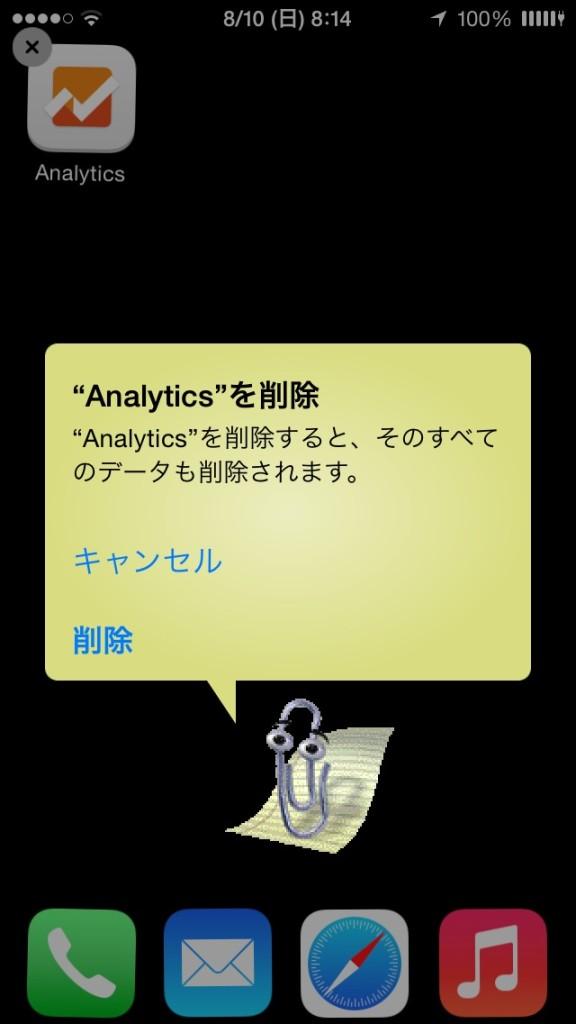 WritingALetter 懐かしいMicrosoft Officeアシスタントの「Clippy」を導入!!