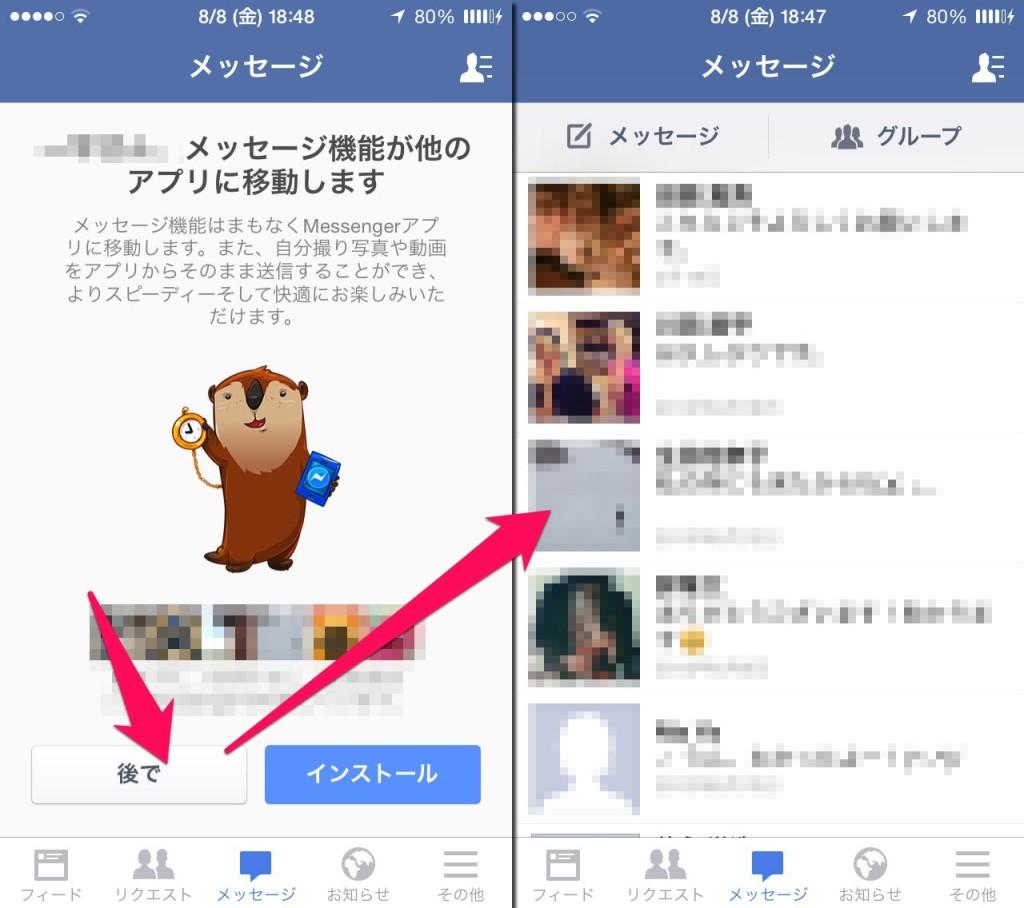 FBNoNeedMessenger FacebookチャットのMessenger催促画面を非表示にするTweak!!