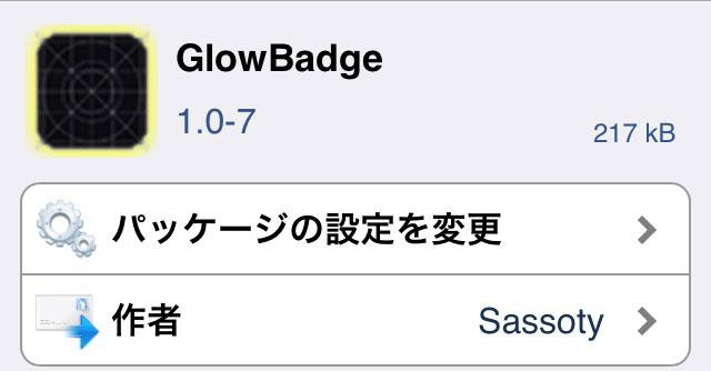 GlowBadge 通知のあるアイコンを通知数に応じて強く光らせて通知!!