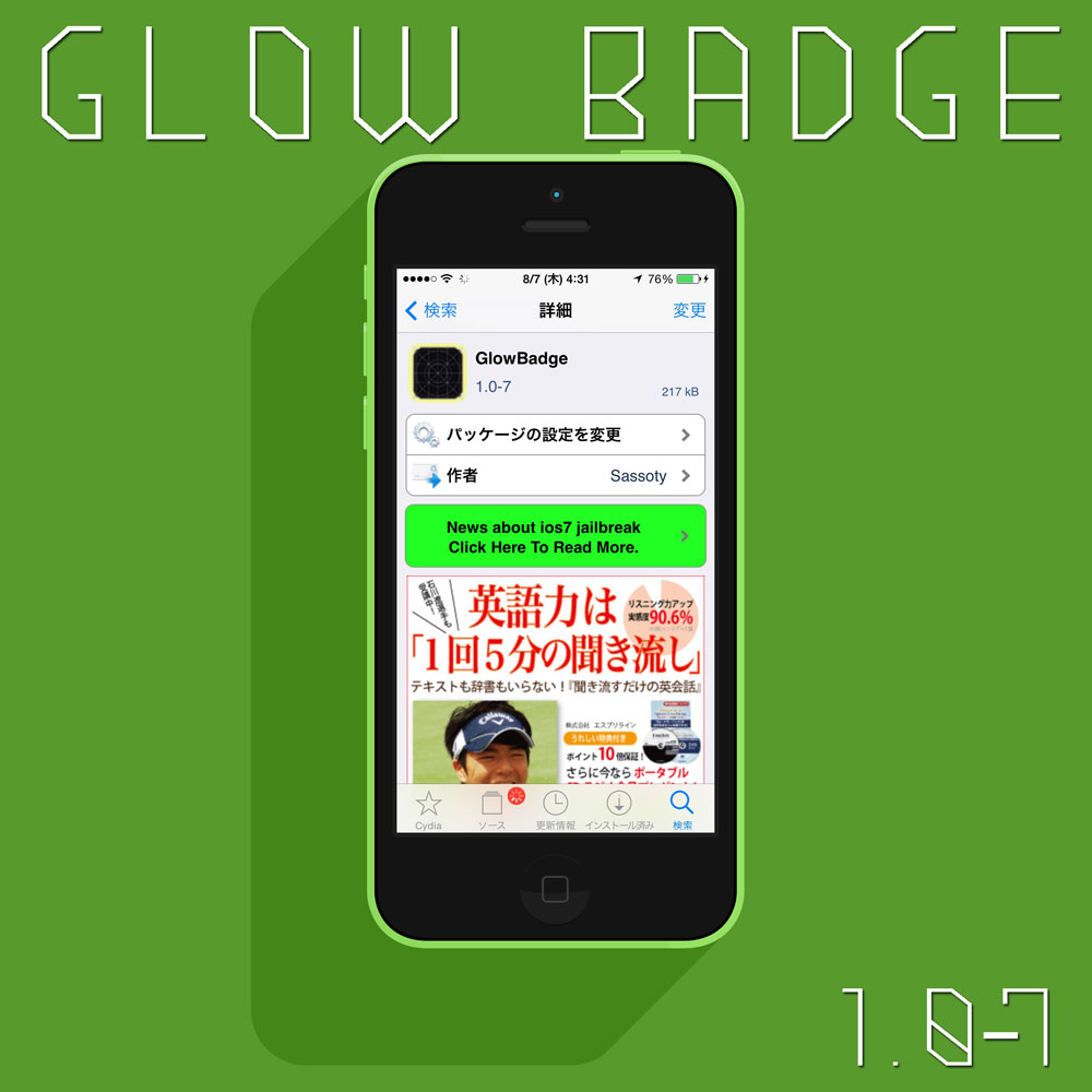 glowbadge