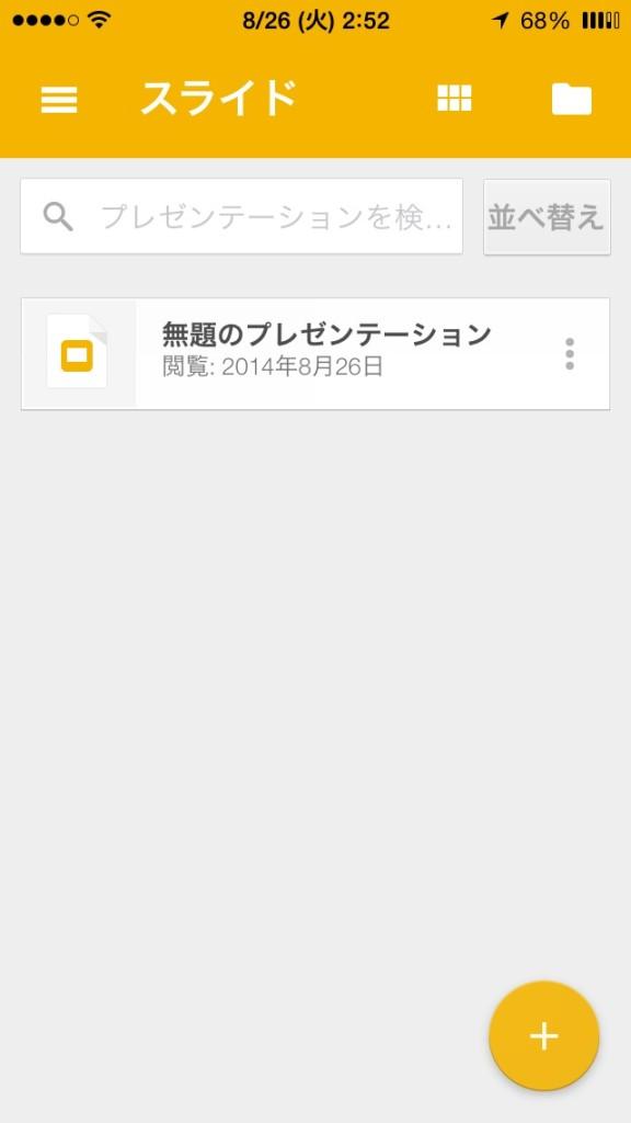 [iOS App] Googleスライド パワーポイントの編集から共有まで出来るアプリがAppStoreから登場!!