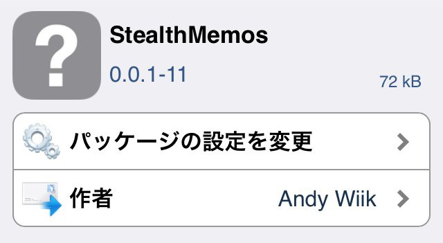 StealthMemos ボイスメモ時の赤いステータスバーを非表示に!!