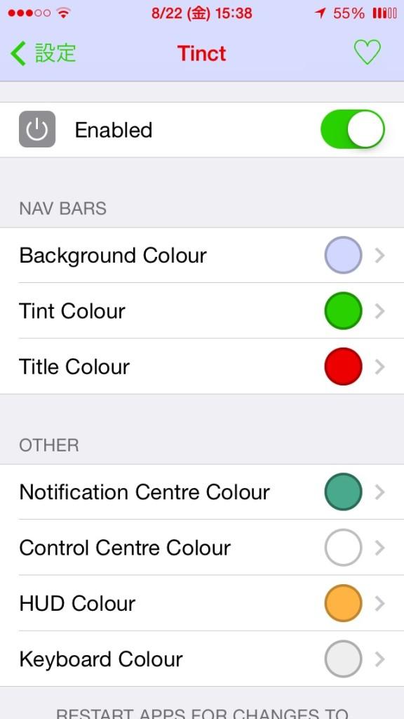 tinct あらゆる場所の色を自由に変更することができるTweak!!