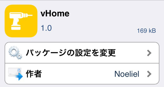 vHome 仮想ホームボタンとスリープボタンをディスプレイに表示するTweak!!