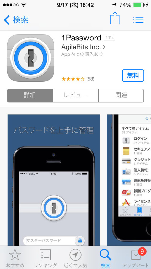 1Password iOS版が今だけ無料!!? ダウンロードするなら今がチャンス!!