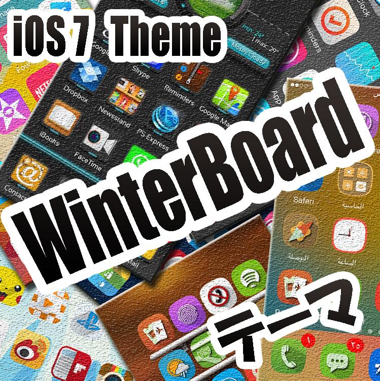 [Theme] 新作テーマ3種!! A3X 7, aiyo S 8, Ambre ios7(Winterboard)