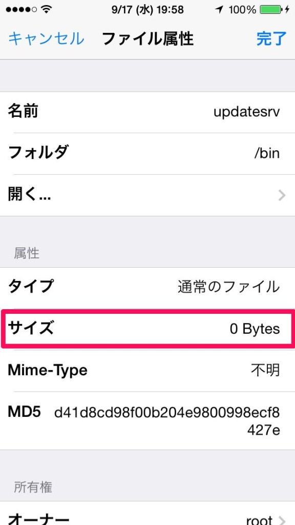 AppBuyerProtect 脱獄ユーザー必見!!今流行のマルウェアAppBuyerから守ることができる脱獄アプリが緊急リリース