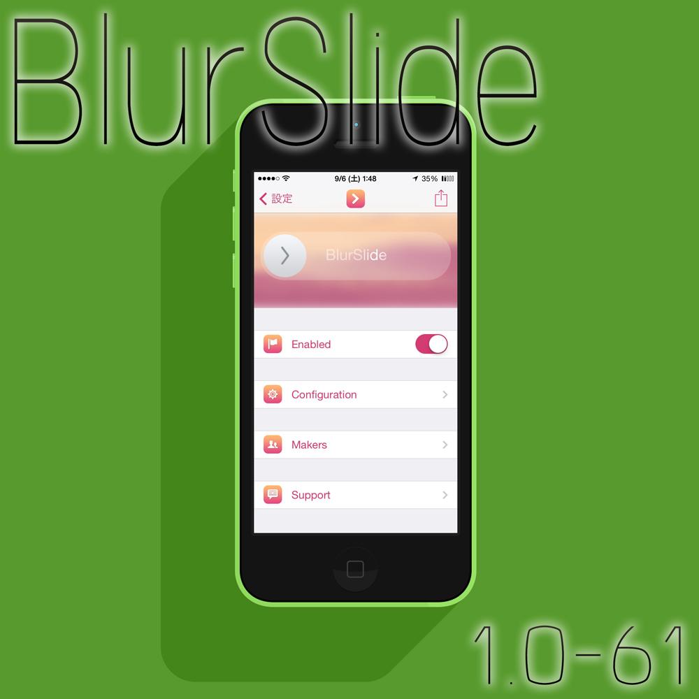 BlurSlide ロック画面のスライドバーを細かいところまで設定できるTweak!!