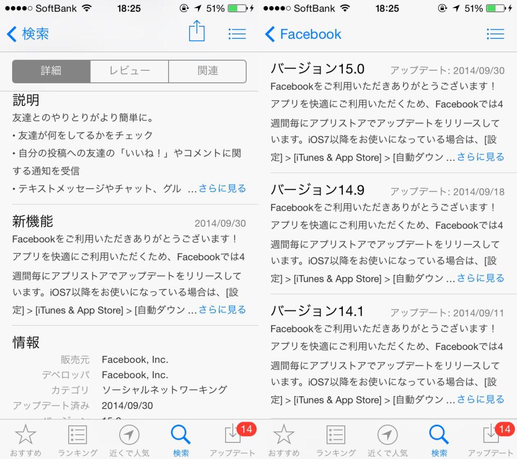 iOS向けFacebookアプリの更新情報、新機能の項目を毎回同じテンプレートにしている理由