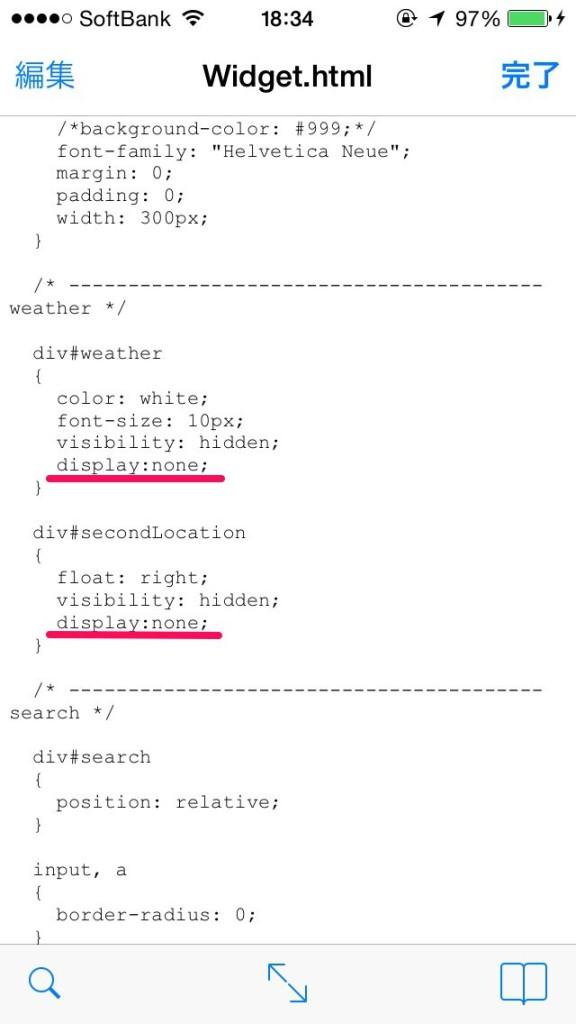 [iWidgets アドオン] Google search and weather ホーム画面上に設置できるGoogle検索窓ウィジェット!!