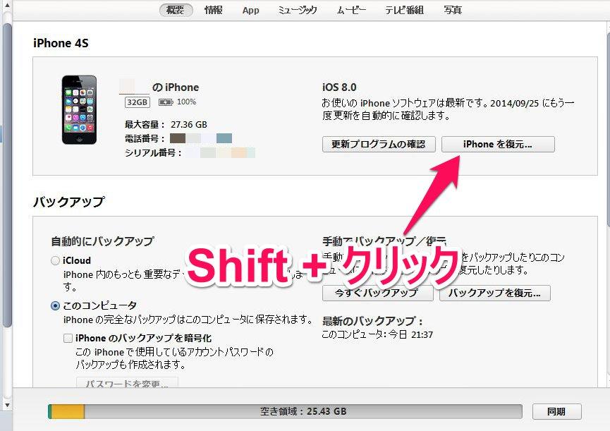 iOS8からiOS7.1.2にダウングレードする方法