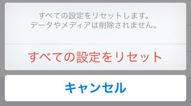 iOS8 またもや致命的なバグ。すべての設定をリセットするとiCloud内のファイルが削除される。
