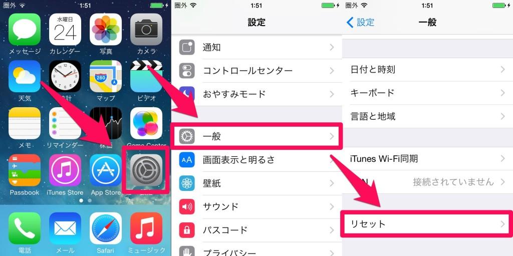 iOS8にしてから急にWiFiが接続しなくなったりつながりにくくなったりした場合の対処法。