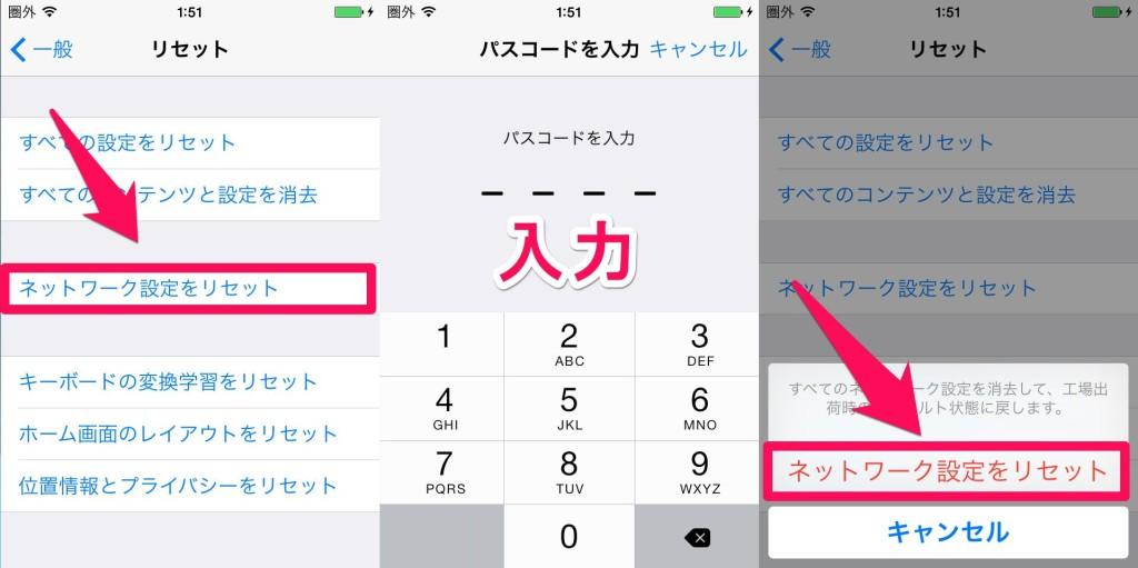 iOS8.0.2 にアップデートするとWiFi、TouchIDが機能しなくなる問題を解決