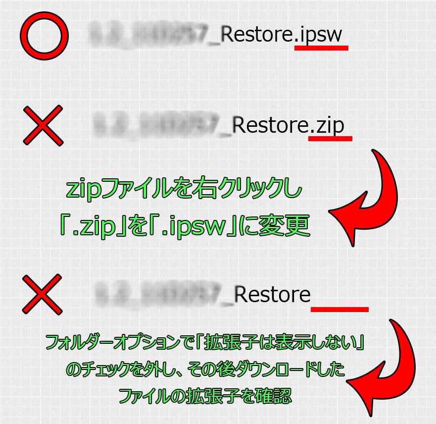 iPhone用のiOSファームウェアファイルのダウンロードリンク一覧