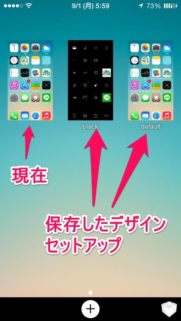 SetBack 人によっては必須アプリ 様々なデザインを記録し、いつでも復元してくれる神Tweak!!