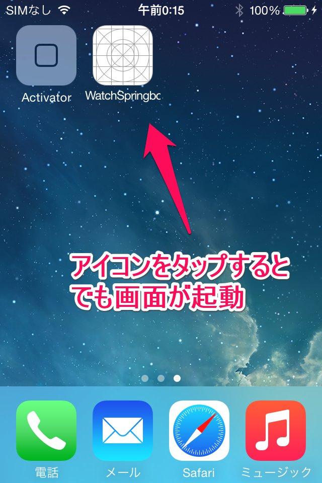 iOS 8にApple Watchのインターフェイスを導入すると良い感じになる