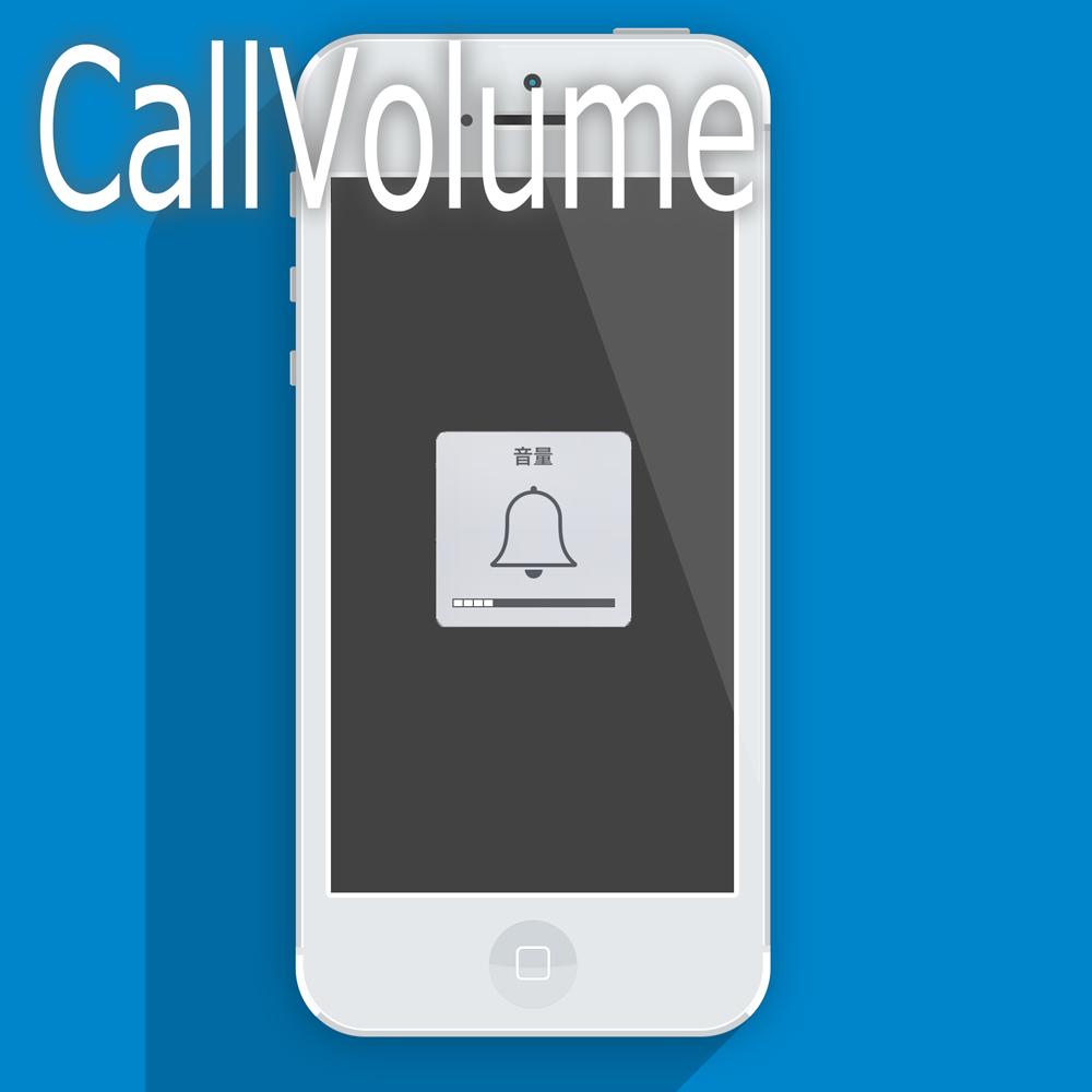 CallVolume 電話の着信音だけを調整することができる脱獄アプリ