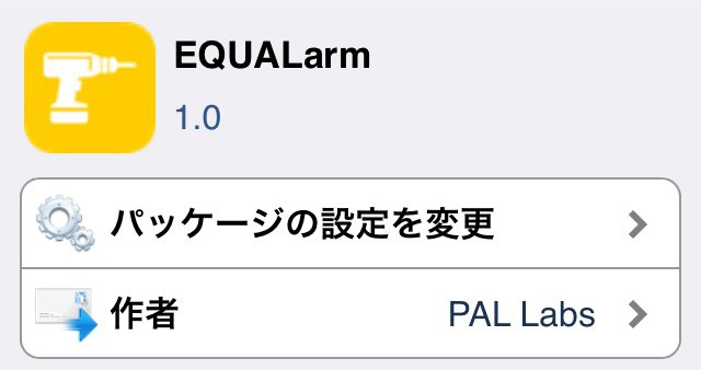 EQUALarm 数式の問題に正解しないと止まらないアラームに変えてしまうTweak!!