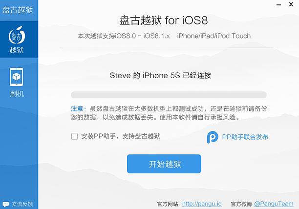Pangu for ios 8 がv1.0.1にアップデート!!Pangu8 1.0.0の不具合を修正した最新バージョン!!