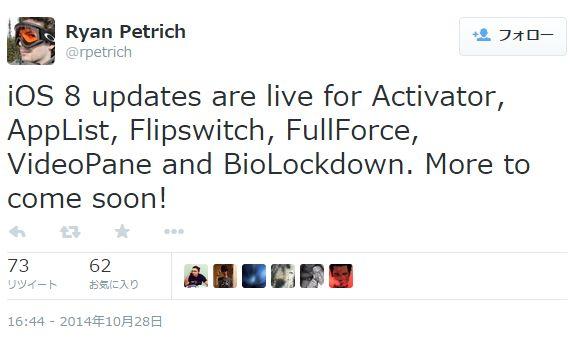 Activatorの作者Ryan Petrich氏が次々と大量にアップデート!!Activator, AppList, Flipswitch, FullForceなどなど