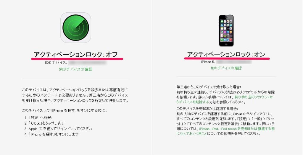 iOSデバイスのアクティベーションロックの状態をチェックするツールがリリースされる