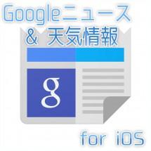 google-news-ios